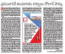 Andhra Pradesh-22.08.2017
