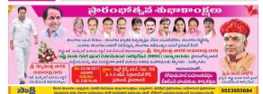 Hyderabad District-23-08-2017