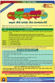 Hyderabad Main-23-08-2017