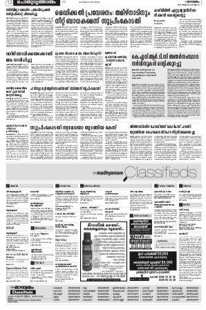 Thrissur-23.08.2017