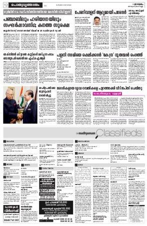Thrissur-25.08.2017