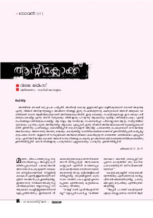 Malayalam Vaarika-21082017