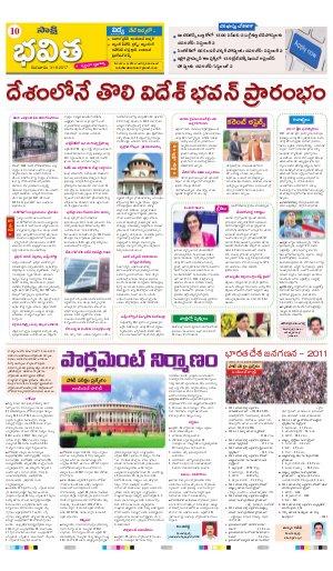 Adilabad Main-31-08-2017