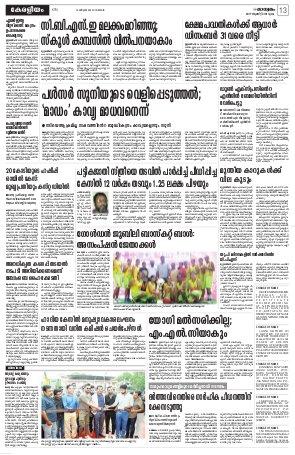 Kottayam-31.08.2017