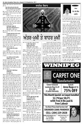 Indo Canadian Times -31 august 2017