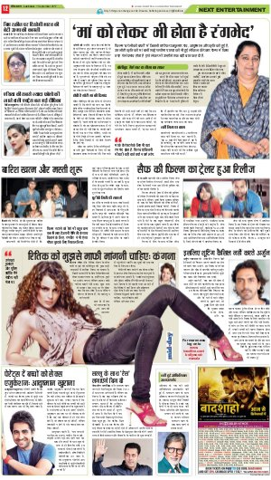 Lucknow Hindi ePaper, Lucknow Hindi Newspaper - InextLive-01-09-17