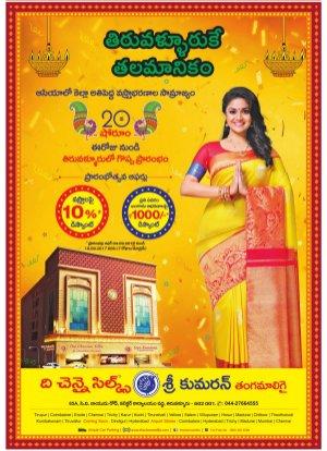 Chennai Main-04-09-2017