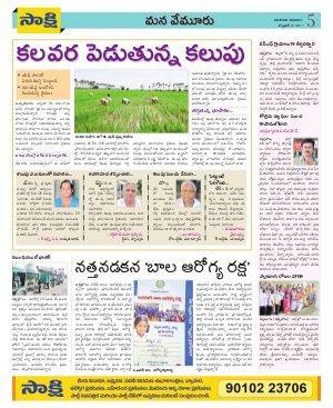 Guntur Amaravathi Constituencies-09-09-17