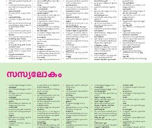 Thozhil Vartha-Thozhilvartha-2017 September 16