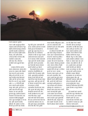 Lokprabha-22/09/2017