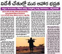 Andhra Pradesh-15.09.2017