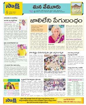 Guntur Amaravathi Constituencies-16-09-2017