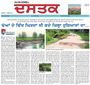 Dastak-PM_17_September_2017