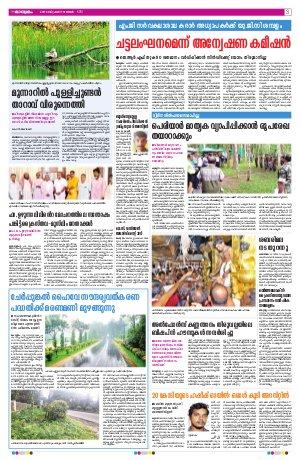 Kottayam-17.09.2017