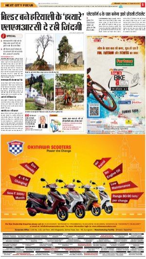 Lucknow Hindi ePaper, Lucknow Hindi Newspaper - InextLive-17-09-17