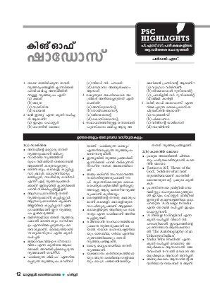 Thozhil Vartha-Thozhilvartha-2017 September 23