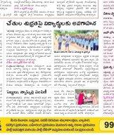 Guntur Amaravathi Constituencies-19-09-2017