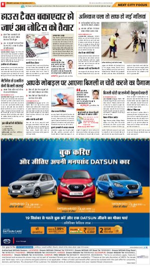 Lucknow Hindi ePaper, Lucknow Hindi Newspaper - InextLive-19-09-17