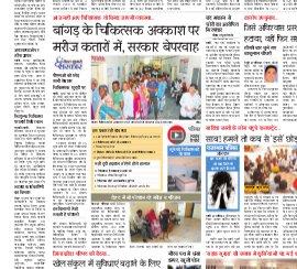 Rajasthan Patrika Pali-Rajasthan Patrika Pali
