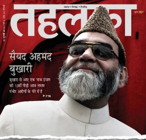 Tehelka Hindi-VOL-5 , ISSUE -14