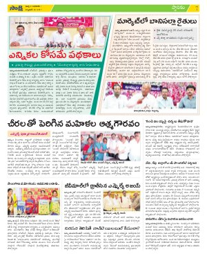 Khammam District-20-09-2017