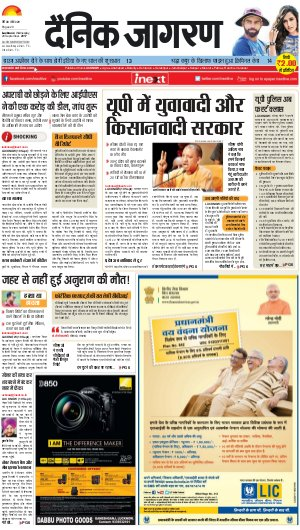 Lucknow Hindi ePaper, Lucknow Hindi Newspaper - InextLive-20-09-17