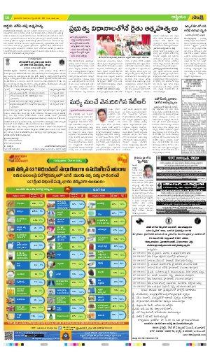 Hyderabad Main-21-09-2017