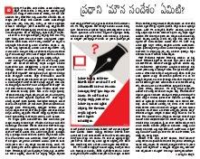 Andhra Pradesh-21.09.2017