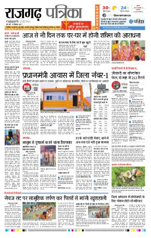 Rajgarh Patrika-21-09-2017