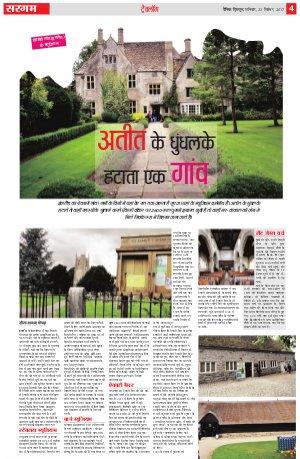 Dainik Tribune (Sargam)-SG_23_September_2017