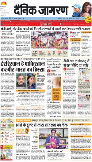 Lucknow Hindi ePaper, Lucknow Hindi Newspaper - InextLive-23-09-17