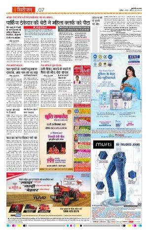 Patrika Bhopal-23-09-2017