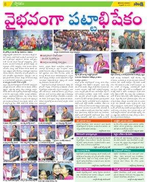 Srikakulam District-24.09.2017