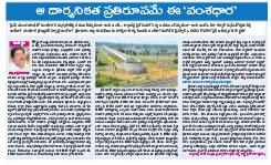 Andhra Pradesh-24-09-2017