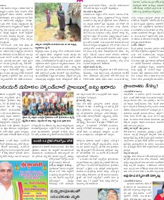 Srikakulam District-25.09.2017