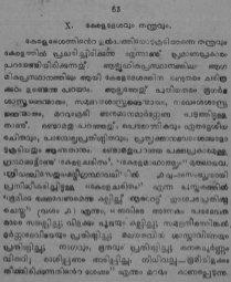 Thanthra Samuchayam--