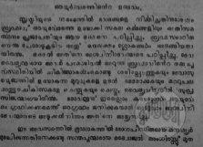 Ayurveda Prakashika--