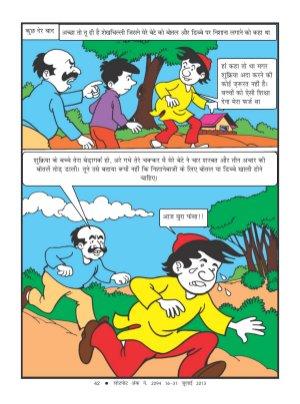 Lotpot Hindi-2094