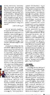 Malayalam Vaarika-25092017