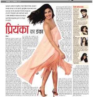 Dainik Tribune (Sargam)-SG_30_September_2017
