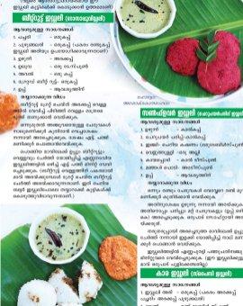 Mahilaratnam Monthly-October 2017