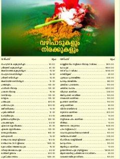 Special Editions- Souparnika 2017 - Navarathri Special