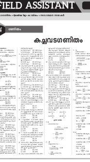 Thozhil Vartha-Thozhilvartha-2017 October 7