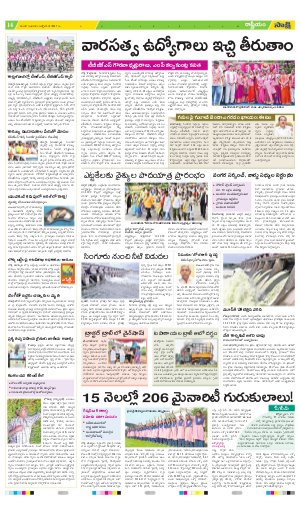 Warangal Main-04-10-2017
