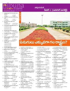 Nipuna Educational Magazine-04 October 2017