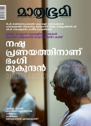 Mathrubhumi Weekly-Weekly-2017 October 8