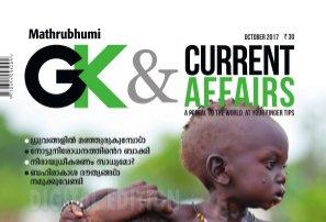GK & Current Affairs-GK & Current Affairs 2017 October