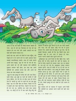 Lotpot Hindi-2192