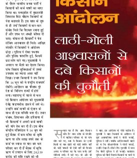 Tehelka Hindi-Vol -9 , Issue-12