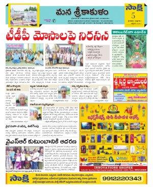 Srikakulam Constituencies-06.10.2017